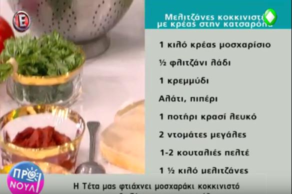 Μοσχαράκι κοκκινιστό με μελιτζάνες στην κατσαρόλα από την Τέτα στο Πρωινούλι (ΒΙΝΤΕΟ)