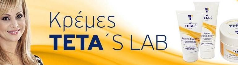 Κερδίστε τώρα μια κρέμα της επιλογής σας από τη σειρά Teta's Lab
