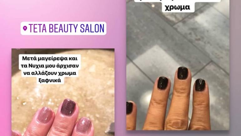 Όταν η Μαρία Μπεκατώρου δοκίμασε τα θερμικά βερνίκια νυχιών στα Teta Beauty Salon!