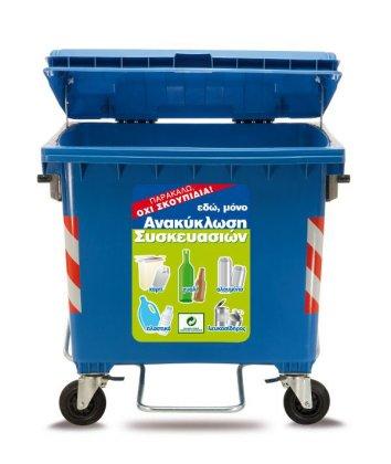 Τα 15 λάθη της ανακύκλωσης