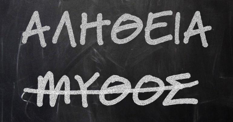 Μύθοι και Αλήθειες από την Τέτα