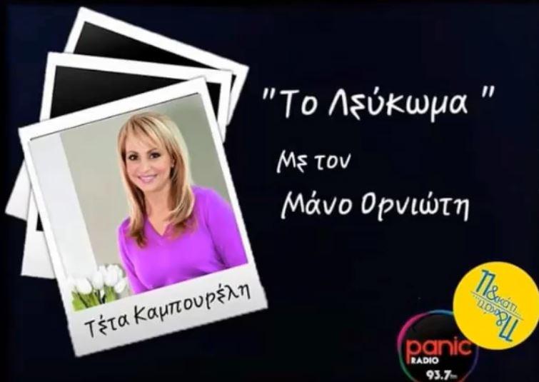 Συμβουλές ομορφιάς από την Τέτα Καμπουρέλη στον Panic Radio 93,7 και στον Μάνο Ορνιώτη