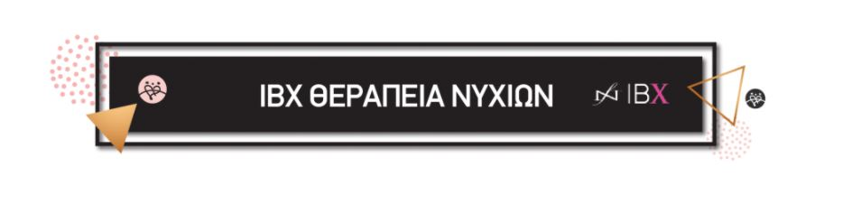 Η Νo1 βραβευμένη θεραπεία νυχιών IBX στα Teta Beauty Salon